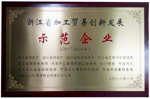 寧波高林銀箭機電有限公司榮獲浙江省評選的加工貿易創新發展示範企業殊榮