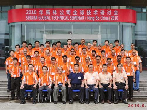 2010年6月21~7月2日寧波-SiRUBA全球技術研討會